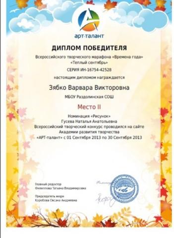 Арт талант всероссийский конкурс итоги